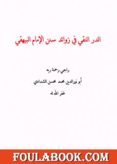 الدر النقي في زوائد سنن الإمام البيهقي