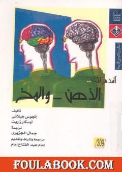 أقدم لك: الذهن والمخ