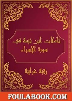 تأملات شيخ الاسلام ابن تيمية في القرآن الكريم سورة الإسراء