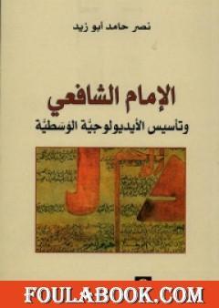 الإمام الشافعي وتأسيس الأيديولوجية الوسطية