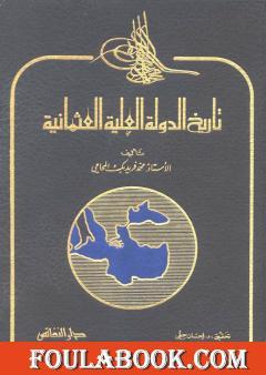 تاريخ الدولة العلية العثمانية