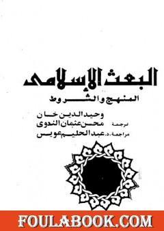 البعث الإسلامي - المنهج والشروط