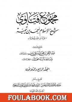 مجموع فتاوى شيخ الإسلام أحمد بن تيمية - المجلد الرابع والثلاثون: الظهار إلى قتال أهل البغي