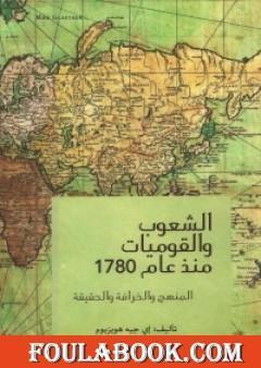الشعوب و القوميات منذ عام 1780