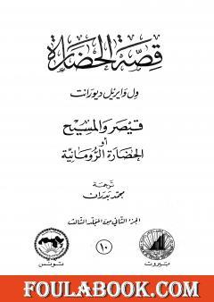 قصة الحضارة 10 - المجلد الثالث - ج2: قيصر والمسيح أو الحضارة الرومانية