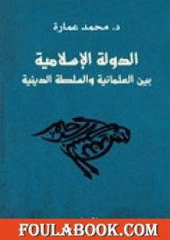 الدولة الإسلامية بين العلمانية والسلطة الدينية