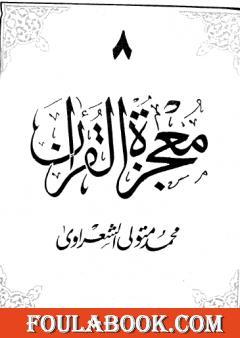 معجزة القرآن - الجزء الثامن