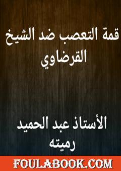 قمة التعصب ضد الشيخ القرضاوي