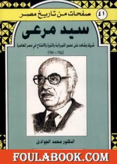 سيد مرعي - شريك وشاهد على العصر الليبرالية والثورة والانفتاح في مصر المعاصرة 1944-1981