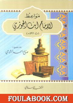 مواعظ الإمام ابن الجوزي