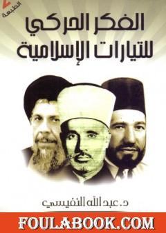 الفكر الحركي للتيارات الإسلامية