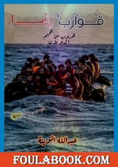 قوارب الأمل - هروب من جحيم الوطن