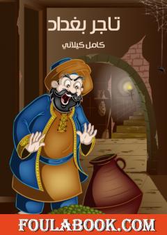 تاجر بغداد