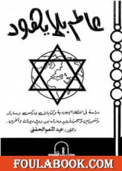 عالم بلا يهود