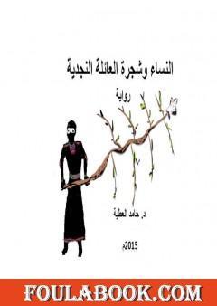 النساء وشجرة العائلة النجدية