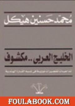 الخليج العربي مكشوف