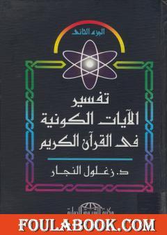 تفسير الآيات الكونية في القرآن الكريم - الجزء الثاني