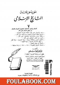 موسوعة التاريخ الإسلامي - الجزء السابع
