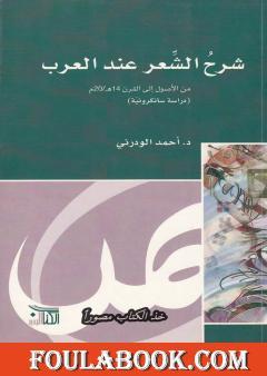 شرح الشعر عند العرب