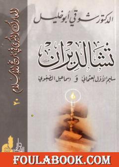 تشالديران - سليم الأول العثماني واسماعيل الصفوي