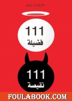 111 فضيلة ، 111 نقيصة - عرض فلسفي