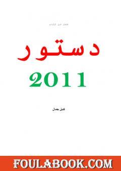 بحث ميسر حول فصل من دستور المغرب لسنة 2011