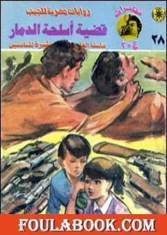 قضية أسلحة الدمار - مغامرات ع×2
