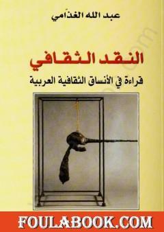 النقد الثقافي - قراءة في الأنساق الثقافية العربية