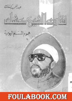 فتاوى الشيخ كشك - هموم المسلم اليومية ج6