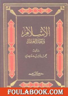 الإسلام في عصر العلم