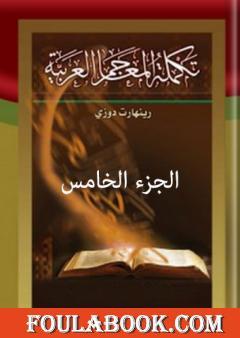تكملة المعاجم العربية – الجزء الخامس