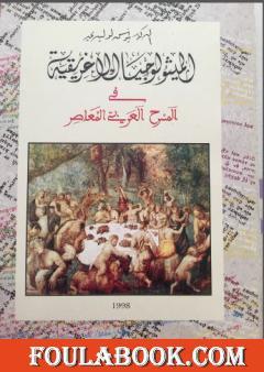 الميثولوجيا الإغريقية في المسرح العربي المعاصر