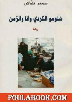 شلومو الكردي وأنا والزمن