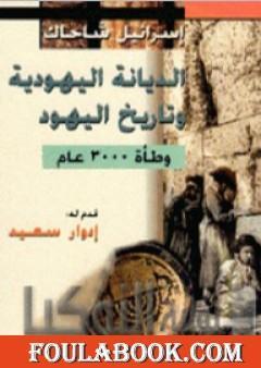 الديانة اليهودية وتاريخ اليهود - وطأة 3000 عام
