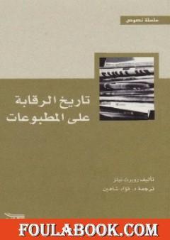 تاريخ الرقابة على المطبوعات