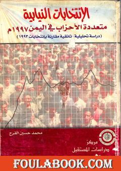 الإنتخابات النيابية متعددة الأحزاب فى اليمن 1997 م - دراسة تحليلية وثائقية مقارنة بإنتخابات 1993 م