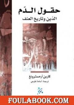 حقول الدم - الدين وتاريخ العنف