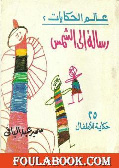 رسالة إلى الشمس و حكايات أخرى - 25 حكاية للأطفال