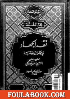 فقه الجهاد لشيخ الإسلام الإمام ابن تيمية