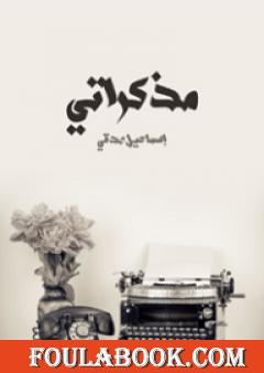 مذكراتي