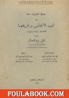 سلسلة محاضرات عامة في أدب الأندلس وتاريخها