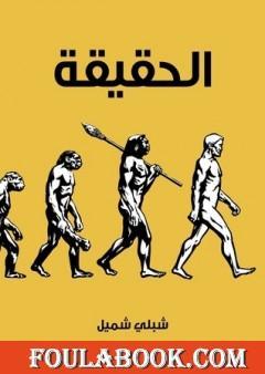 الحقيقة: وهي رسالة تتضمَّن ردودًا لإثبات مذهب دارون في النشوء والارتقاء