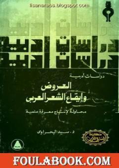 العروض و إيقاع الشعر العربي: محاولة لإنتاج معرفة علمية