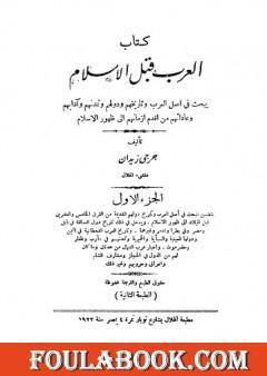 العرب قبل الاسلام