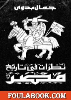 نظرات في تاريخ مصر