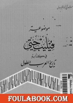موضوعية فيليب حتي في كتابه تاريخ العرب المطول