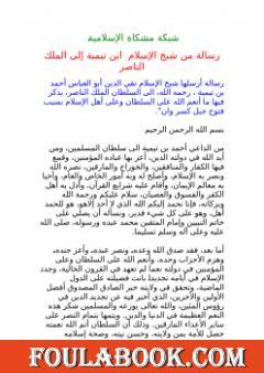 رسالة ابن تيمية للسلطان الناصر