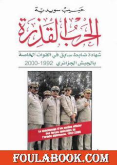 الحرب القذرة: شهادة ضابط سابق في القوات الخاصة بالجيش الجزائري 1992 - 2000