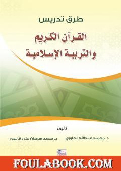 طرق تدريس القرآن الكريم والعلوم الإسلامية