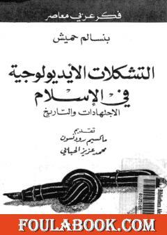 التشكلات الأيديولوجية في الإسلام الاجتهادات والتاريخ